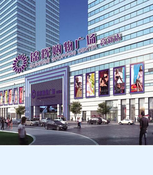 大连锦辉购物广场