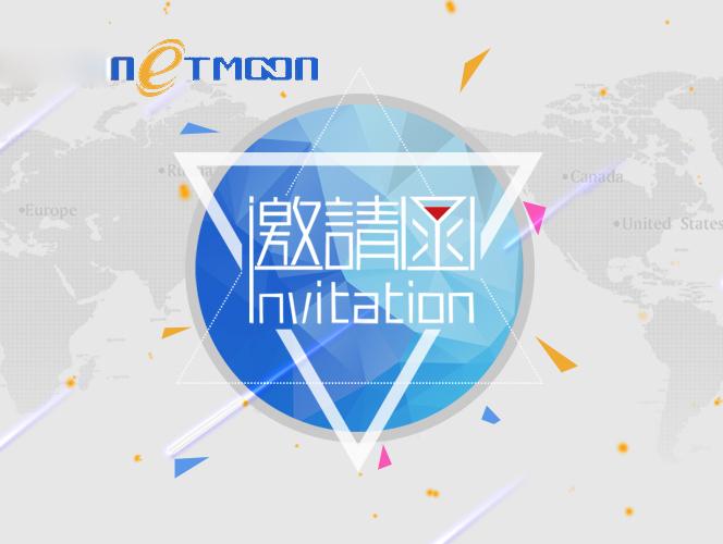 大连网月科技股份有限公司2016年全国巡展会沈阳站邀请函!