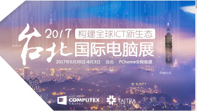 台北 COMPUTEX 2017:网月携无线网络运营方案、SMB产品参展