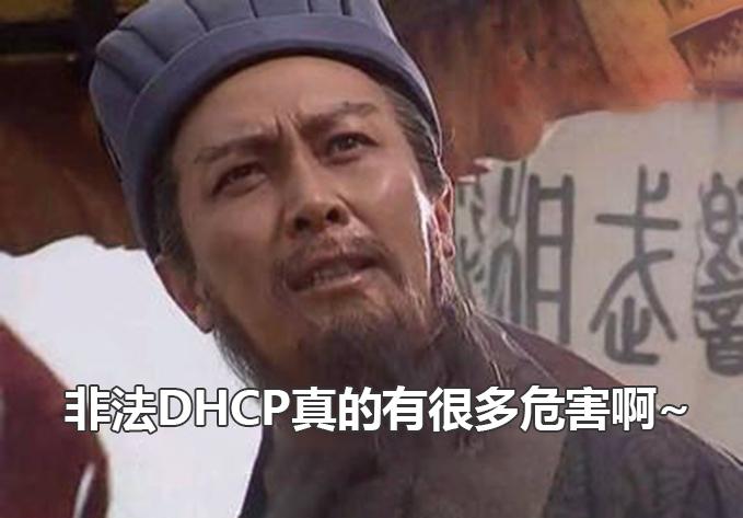必须重视,快抓紧开启DHCP保护功能!