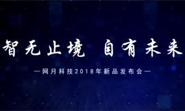 网月科技2018年新品发布会