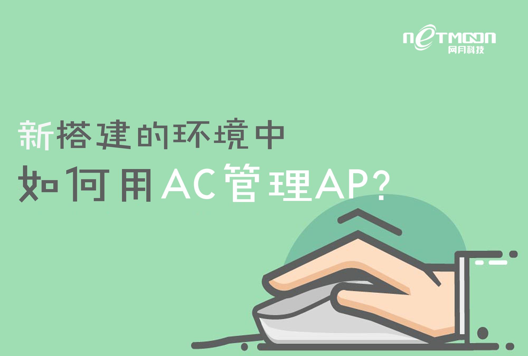 网月科技-新搭建的环境中如何用AC管理AP?