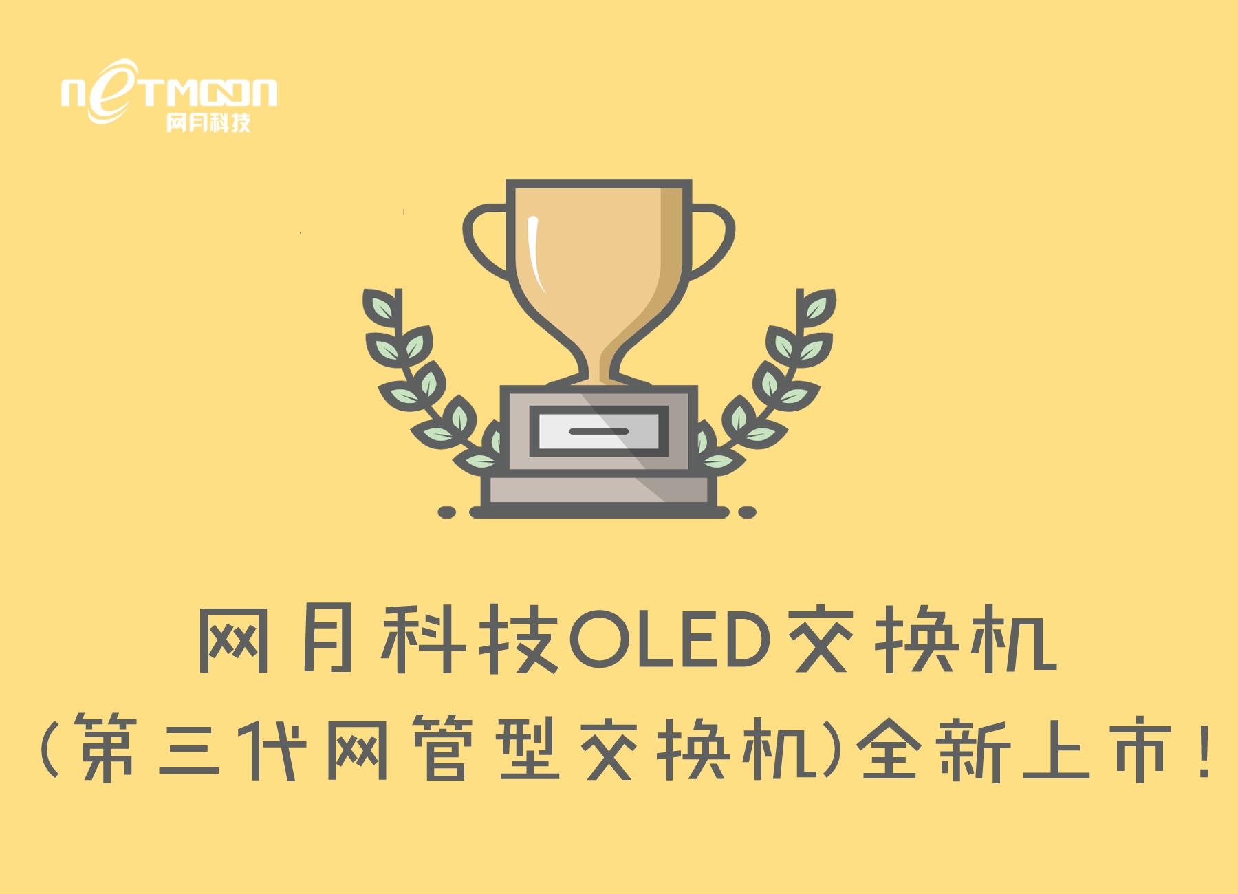 网月科技OLED交换机(第三代网管型交换机)全新上市!